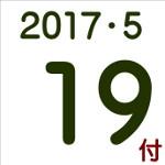 2017.05.19付け「編集手帳」要約