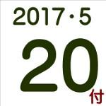 2017.05.20付け「編集手帳」要約