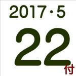 2017.05.22付け「編集手帳」要約