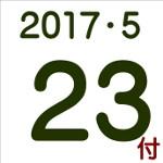 2017.05.23付け「編集手帳」要約