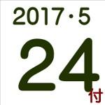 2017.05.24付け「編集手帳」要約