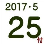 2017.05.25付け「編集手帳」要約