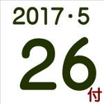 2017.05.26付け「編集手帳』要約