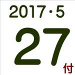 2017.05.27付け「編集手帳」要約