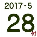 2017.05.28付け「編集手帳」要約