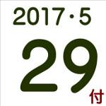 2017.05.29付け「編集手帳」要約