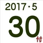 2017.05.30付け「編集手帳」要約