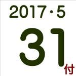 2017.05.31付け「編集手帳」要約