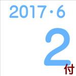 2017.06.02付け「編集手帳」要約