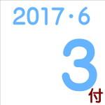 2017.06.03付け「編集手帳」要約