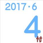 2017.06.04付け「編集手帳」要約