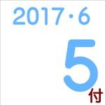 2017.06.05付け「編集手帳」要約