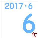 2017.06.06付け「編集手帳」要約