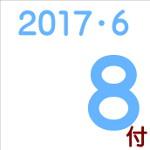 2017.06.08付け「編集手帳」要約