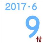2017.06.09付け「編集手帳』要約
