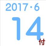 2017.06.14付け「編集手帳」要約