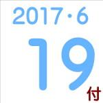 2017.06.19付け「編集手帳」要約