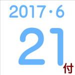 2017.06.21付け「編集手帳」要約