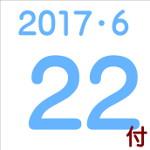 2017.06.22付け「編集手帳」要約