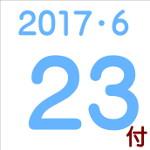 2017.06.23付け「編集手帳」要約