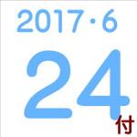 2017.06.24付け「編集手帳」要約
