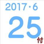 2017.06.25付け「編集手帳」要約