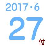 2017.06.27付け「編集手帳」要約