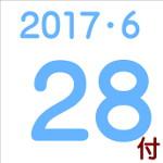 2017.06.28付け「編集手帳」要約