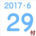 2017.06.29付け「編集手帳」要約