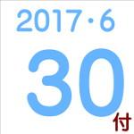 2017.06.30付け「編集手帳」要約