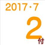 2017.07.02付け「編集手帳」要約