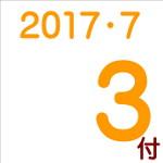 2017.07.03付け「編集手帳」要約