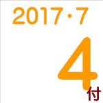 2017.07.04付け「編集手帳」要約