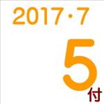 2017.07.05付け「編集手帳」要約