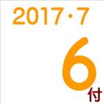 2017.07.06付け「編集手帳」要約