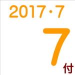 2017.07.07付け「編集手帳」要約