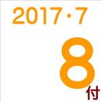 2017.07.08付け「編集手帳」要約