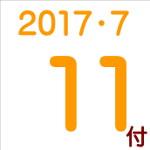 2017.07.11付け「編集手帳」要約