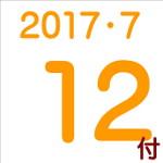 2017.07.12付け「編集手帳」要約