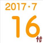 2017.07.16付け「編集手帳」要約