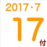 2017.07.17付け「編集手帳」要約