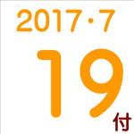 2017.07.19付け「編集手帳」要約