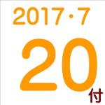 2017.07.20付け「編集手帳」要約