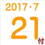 2017.07.21付け「編集手帳」要約