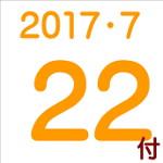 2017.07.22付け「編集手帳」要約