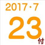 2017.07.23付け「編集手帳」要約