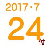 2017.07.24付け「編集手帳」要約