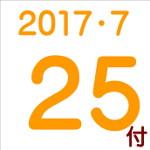 2017.07.25付け「編集手帳」要約