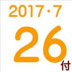 2017.07.26付け「編集手帳」要約