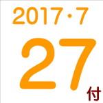 2017.07.27付け「編集手帳」要約